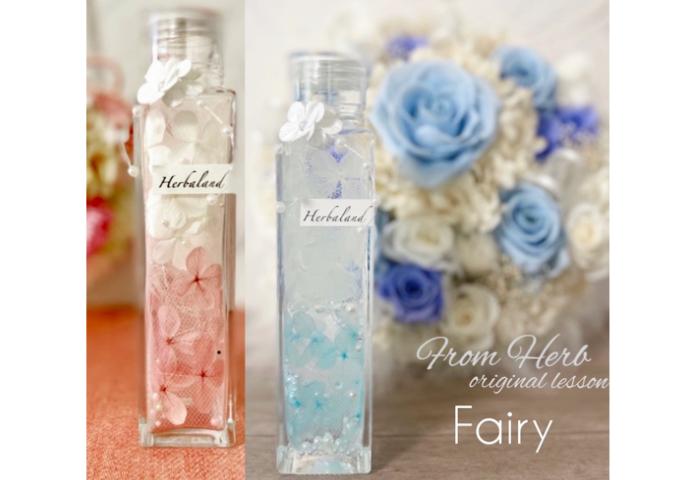 「fairy (フェアリー)【オンライン】」イメージ画像
