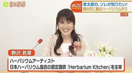 「テレビ東京「よじごじDays」出演! 小泉孝太郎さんの「孝太郎の、ソレが知りたい!」コーナーで ハーバリウムの魅力についてお伝えしました。」イメージ画像